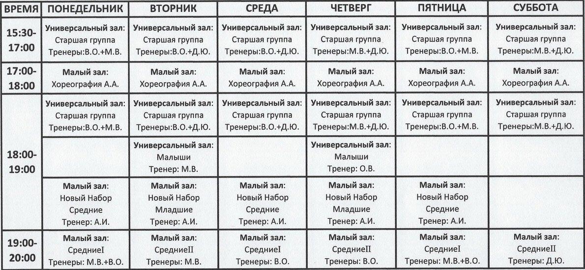 таблица-расписания